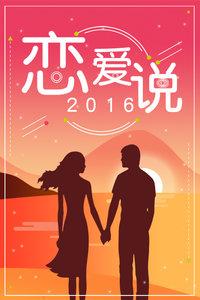 恋爱说 2016