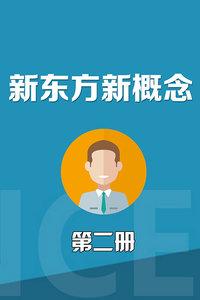 新东方新概念第二册