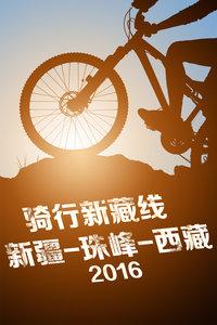骑行新藏线 新疆-珠峰-西藏 2016