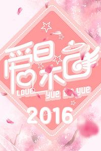 爱曰不曰 2016(综艺)