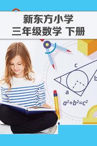 新东方小学三年级数学 下册
