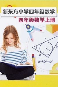 新东方小学四年级数学 上册