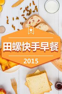 田螺快手早餐 2015