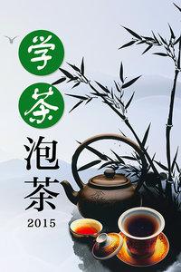 学茶泡茶 2015