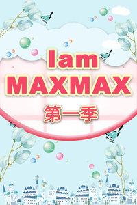 IamMAXMAX 第一季