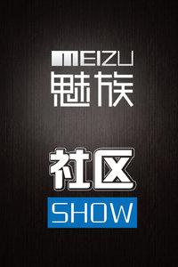 魅族社区Show