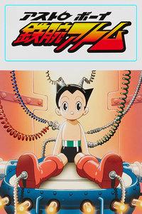 铁臂阿童木 2003版