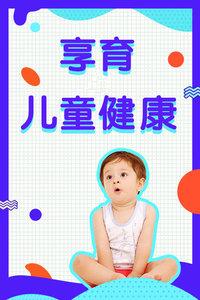 享育 儿童健康 第一季