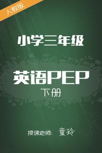 人教版小学英语PEP三年级下册 童玲