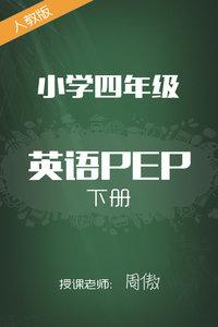 人教版小学英语PEP四年级下册 周傲