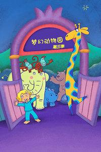 梦幻动物园 第三季