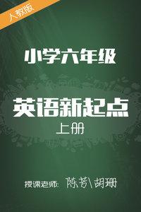 人教版小学英语新起点六年级上册 陈芳 胡珊