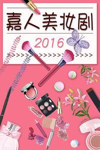 嘉人美妆剧 2016