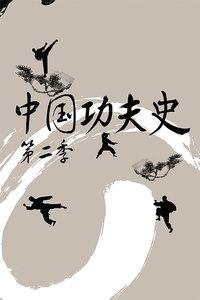 中国功夫史 第二季