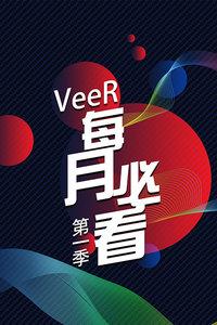 VeeR 每月必看 第一季