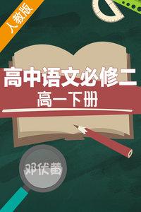 人教版高中语文必修二(高一下册) 邓伏黄