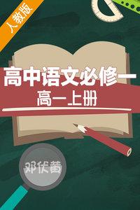 人教版高中语文必修一(高一上册) 邓伏黄