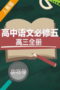 人教版高中语文必修五(高三全册) 胡祥学