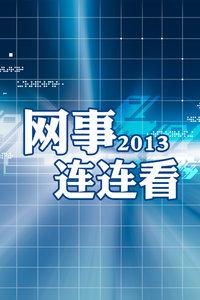 网事连连看 2013