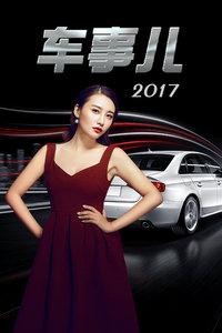 车事儿 2017