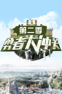勇者大冲关 第二季