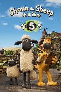 小羊肖恩5