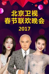 北京卫视春节联欢晚会 2017(综艺)
