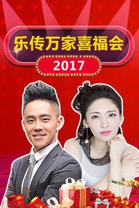 乐传万家喜福会 2017