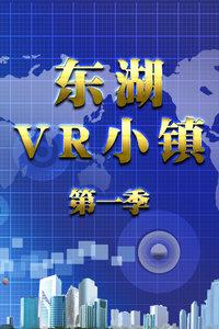 东湖VR小镇 第一季