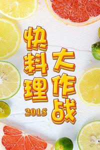 快料理大作战 2015