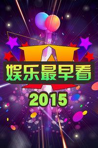 娱乐最早看 2015