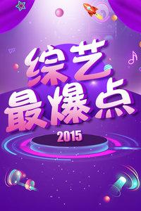 综艺最爆点 2015