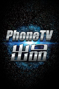 PhoneTV出品