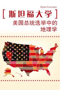 斯坦福大学:美国总统选举中的地理学