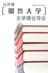 耶鲁大学公开课:文学理论导论