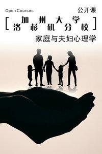加州大学洛杉矶分校公开课:家庭与夫妇心理学