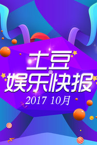 土豆娱乐快报 2017 10月