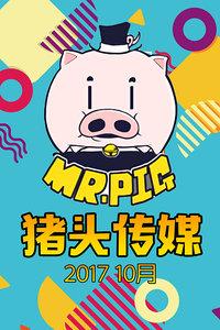 猪头传媒 2017 10月