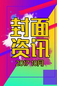 封面资讯 2017 10月