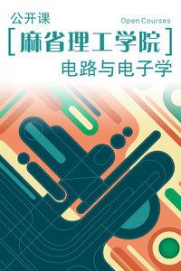 麻省理工学院公开课:电路与电子学