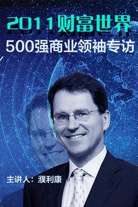 2011财富世界500强商业领袖专访