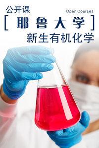 耶鲁大学公开课:新生有机化学