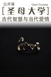 圣母大学公开课:古代智慧与当代爱情