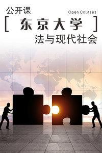 东京大学公开课:法与现代社会
