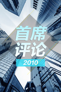 首席评论 2010