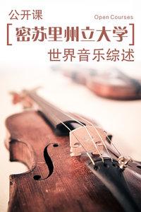 密苏里州立大学公开课:世界音乐综述