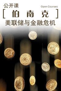 伯南克公开课:美联储与金融危机