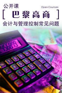 巴黎高商公开课:会计与管理控制常见问题