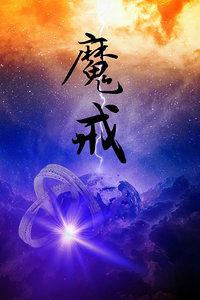 魔戒(共7集全)