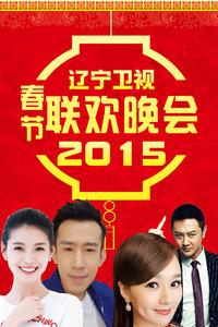辽宁卫视春节联欢晚会 2015(共7期全)